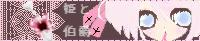 ゚・*:.。.桜蝶*姫と伯爵.。.:*・゚