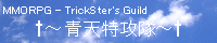 †〜青天特攻隊〜†公式サイト